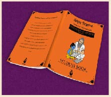 Current Publications Page Samskrita Vidyarambha Student Book