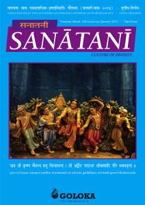 Sanatani Third Issue - January 2015
