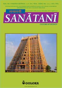 Sanatani Eighth Issue December 2015